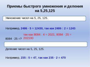 Приемы быстрого умножения и деления на 5,25,125 Умножение чисел на 5, 25, 12