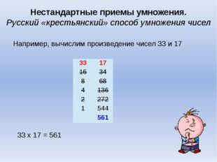 Нестандартные приемы умножения. Русский «крестьянский» способ умножения чисел