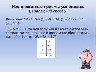 Нестандартные приемы умножения. Египетский способ Вычислим: 34 ∙ 5=34∙ (1 + 4