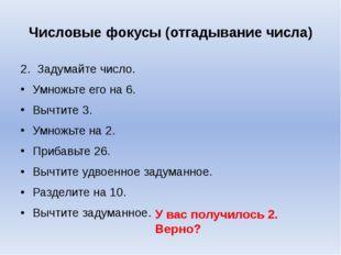 Числовые фокусы (отгадывание числа) 2. Задумайте число. Умножьте его на 6. В