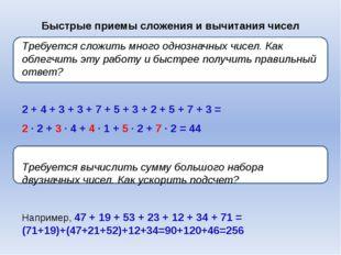 Требуется сложить много однозначных чисел. Как облегчить эту работу и быстре