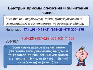 Вычитание натуральных чисел, путем увеличения уменьшаемого и вычитаемого на