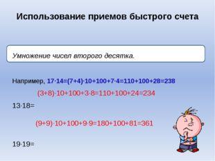 Использование приемов быстрого счета Умножение чисел второго десятка. Наприм