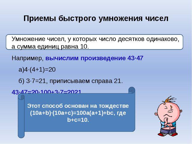 Приемы быстрого умножения чисел Умножение чисел, у которых число десятков од...