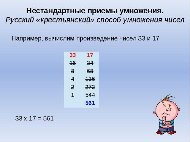Нестандартные приемы умножения. Русский «крестьянский» способ умножения чисел...