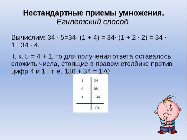 Нестандартные приемы умножения. Египетский способ Вычислим: 34 ∙ 5=34∙ (1 + 4...