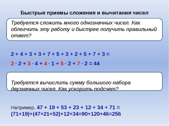 Требуется сложить много однозначных чисел. Как облегчить эту работу и быстре...