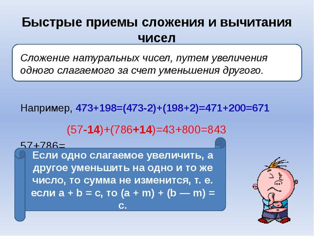 Быстрые приемы сложения и вычитания чисел Сложение натуральных чисел, путем...