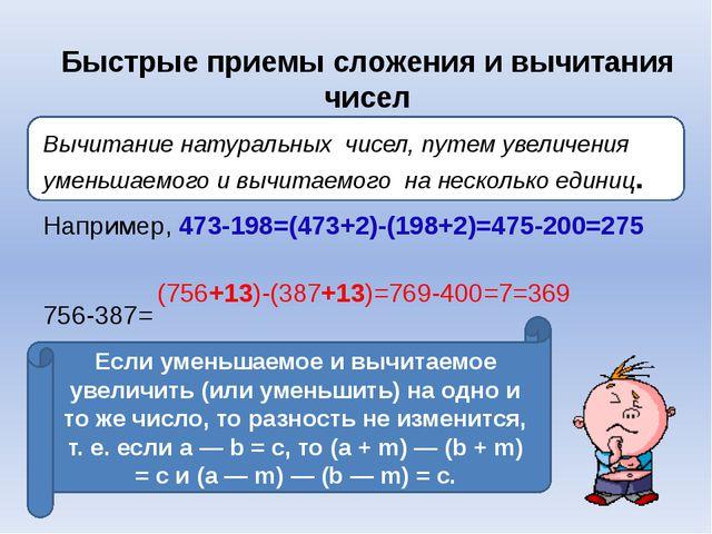 Вычитание натуральных чисел, путем увеличения уменьшаемого и вычитаемого на...