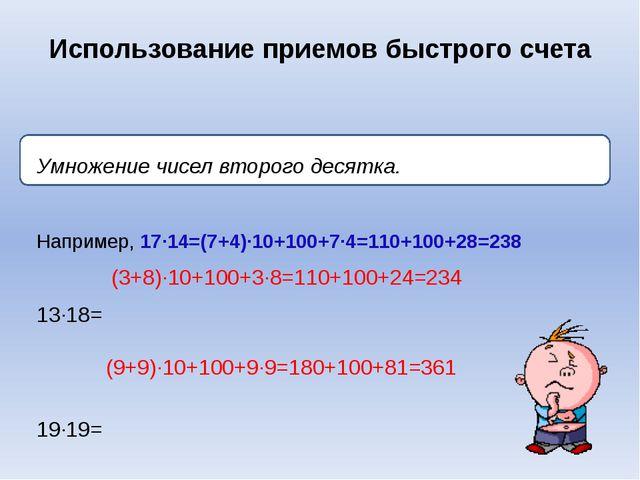 Использование приемов быстрого счета Умножение чисел второго десятка. Наприм...