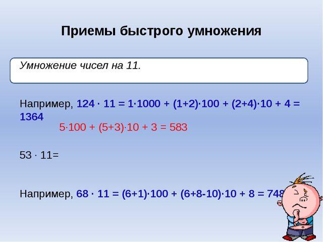 Приемы быстрого умножения Умножение чисел на 11. Например, 124 ∙ 11 = 1∙1000...
