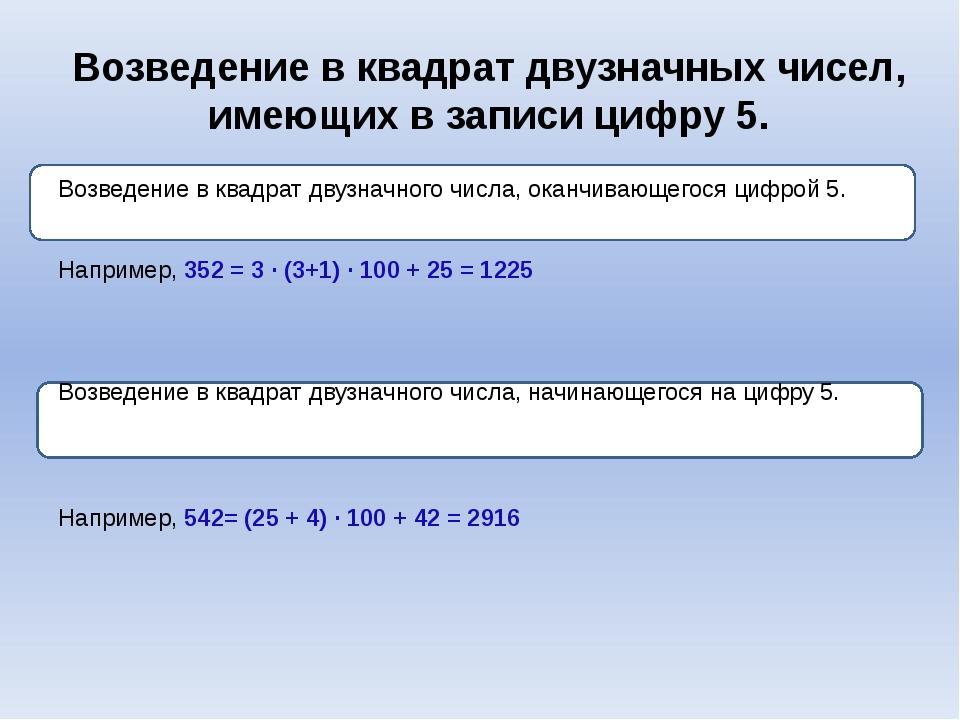 Возведение в квадрат двузначных чисел, имеющих в записи цифру 5. Возведение...