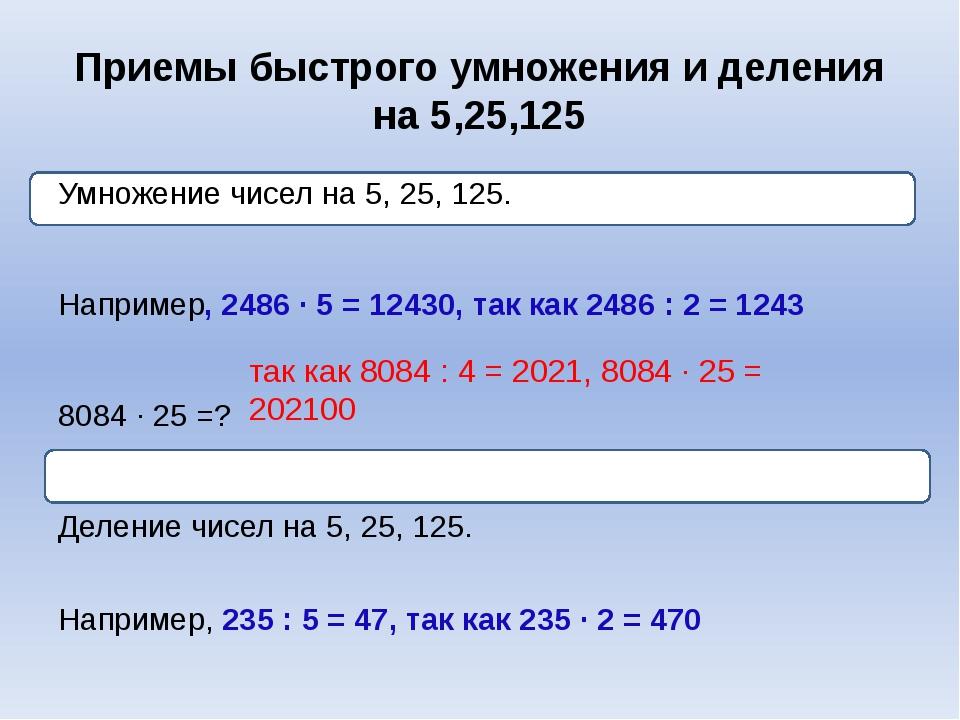 Приемы быстрого умножения и деления на 5,25,125 Умножение чисел на 5, 25, 12...