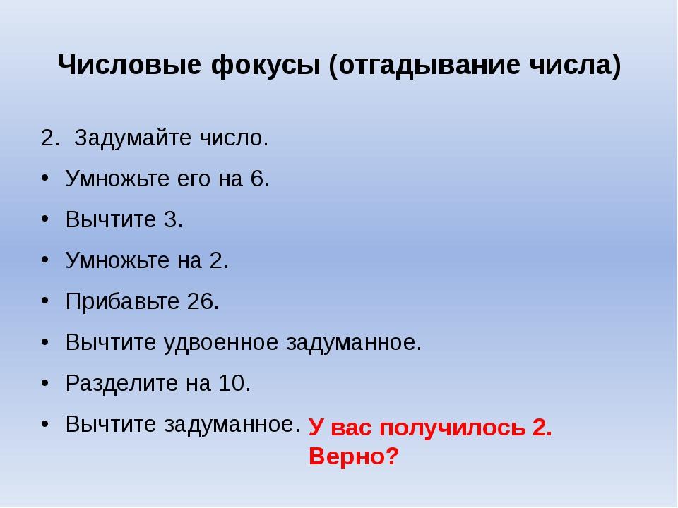 Числовые фокусы (отгадывание числа) 2. Задумайте число. Умножьте его на 6. В...