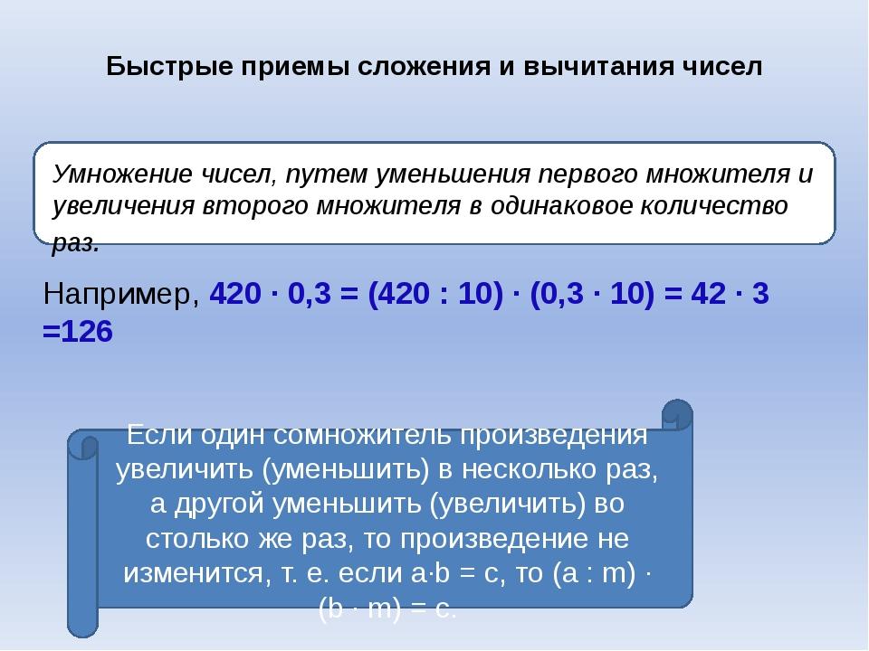 Быстрые приемы сложения и вычитания чисел Умножение чисел, путем уменьшения...