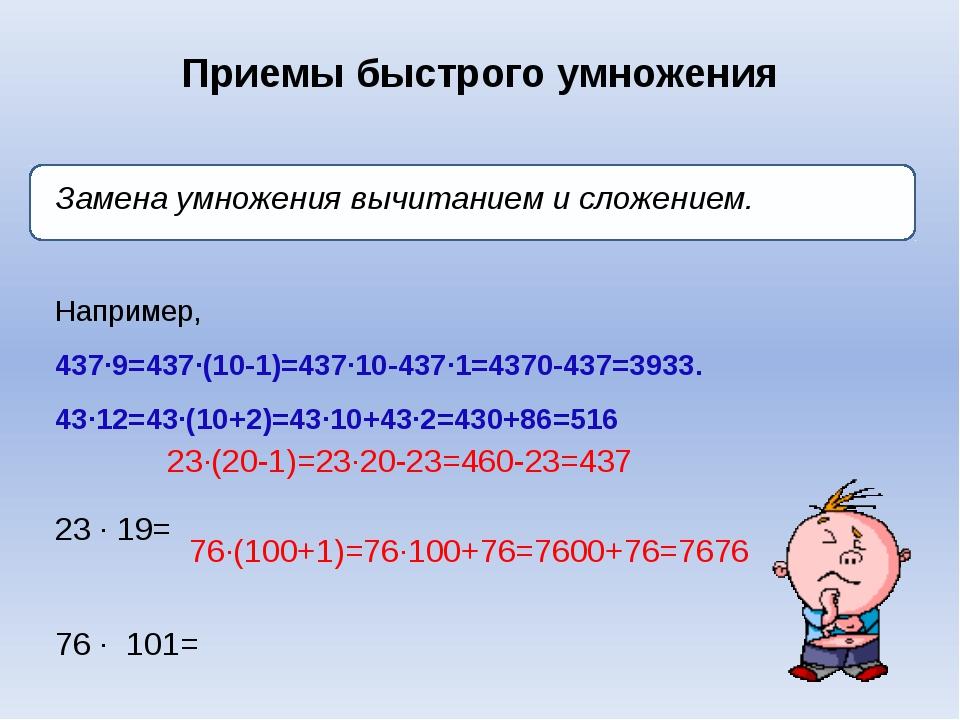 Приемы быстрого умножения Замена умножения вычитанием и сложением. Например,...