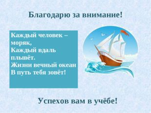 Благодарю за внимание! Успехов вам в учёбе! Каждый человек – моряк, Каждый вд