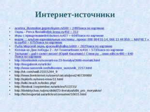 Интернет-источники acerina_illustration.jpgstrofeyem.ru500×249Поиск по карт