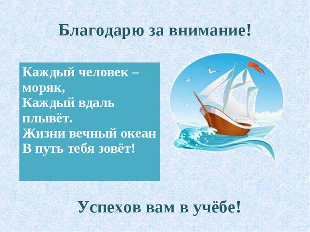 Благодарю за внимание! Успехов вам в учёбе! Каждый человек – моряк, Каждый вд...