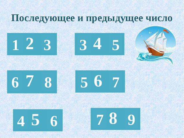 Последующее и предыдущее число 7 8 5 3 1 3 6 4 9 5 6 7 7 2 6 5 8 4