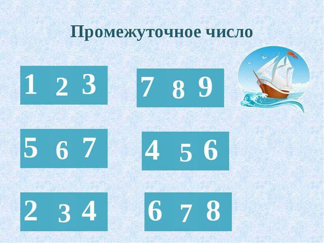 Промежуточное число 7 6 8 2 5 3 79 68 13 57 46 24