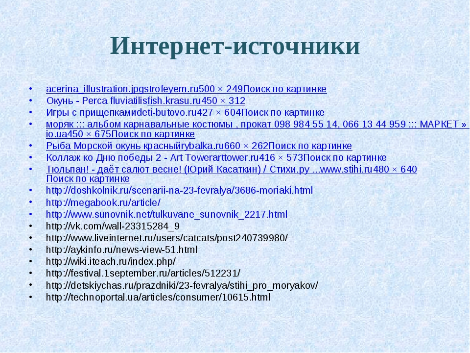 Интернет-источники acerina_illustration.jpgstrofeyem.ru500×249Поиск по карт...