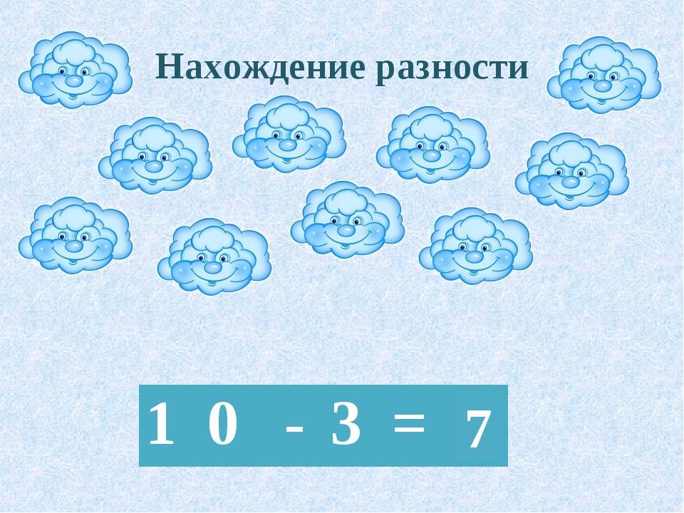 Нахождение разности 7 10 -3=