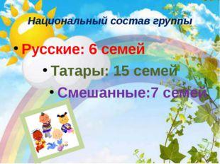 Национальный состав группы Русские: 6 семей Татары: 15 семей Смешанные:7 семей