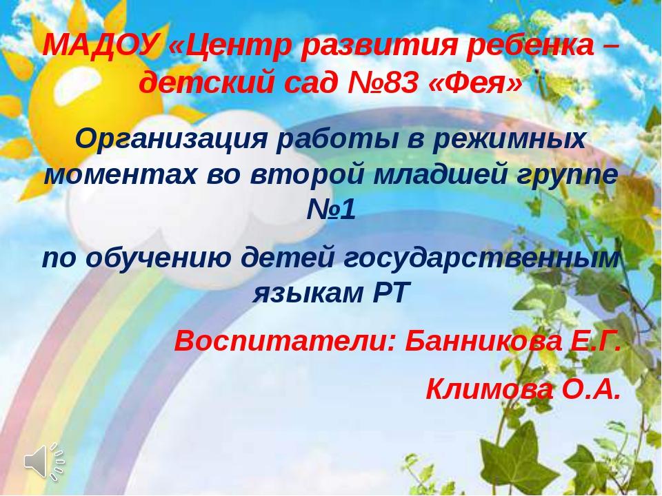 МАДОУ «Центр развития ребенка – детский сад №83 «Фея» Организация работы в ре...