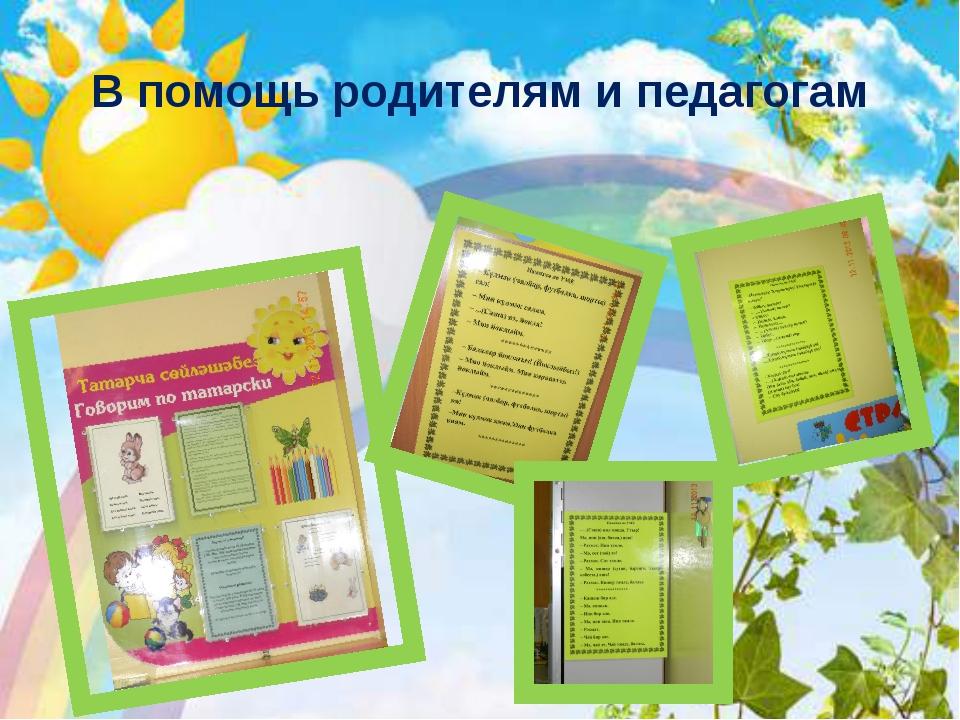 В помощь родителям и педагогам
