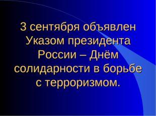 3 сентября объявлен Указом президента России – Днём солидарности в борьбе с т