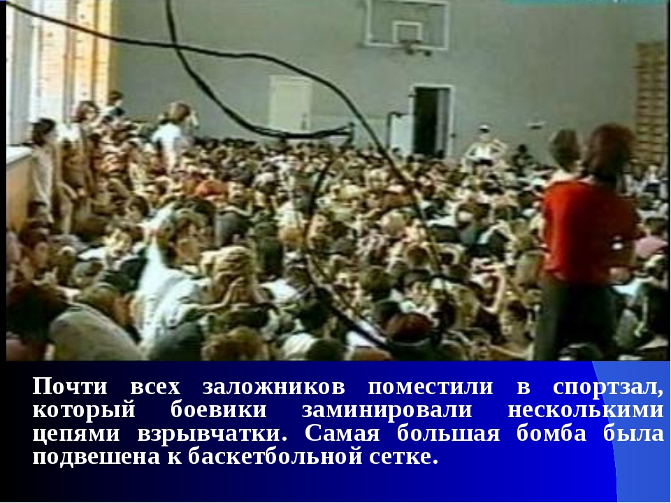 Почти всех заложников поместили в спортзал, который боевики заминировали нес...