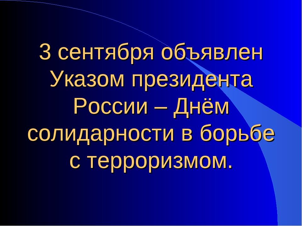 3 сентября объявлен Указом президента России – Днём солидарности в борьбе с т...