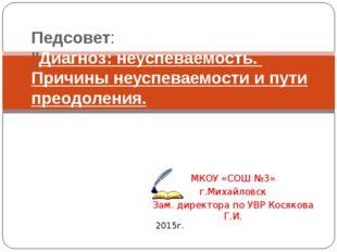 """МКОУ «СОШ №3» г.Михайловск Зам. директора по УВР Косякова Г.И. Педсовет: """"Диа"""
