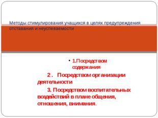 1.Посредством содержания 2 . Посредством организации деятельности 3. Посредст