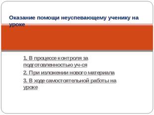 1. В процессе контроля за подготовленностью уч-ся 2. При изложении нового мат