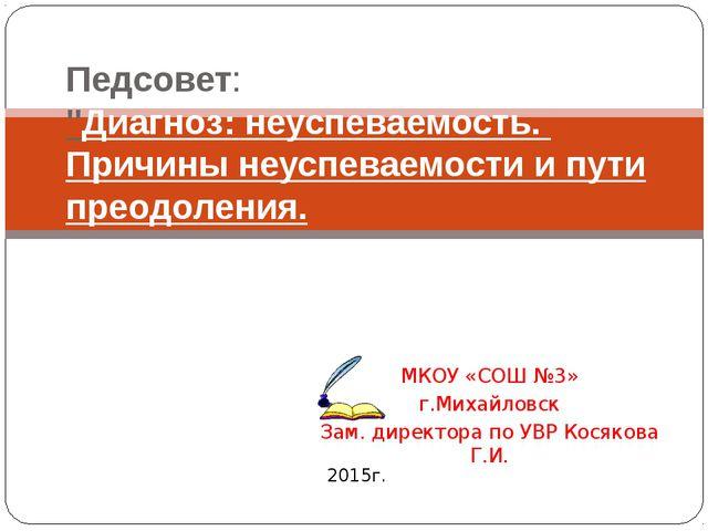 """МКОУ «СОШ №3» г.Михайловск Зам. директора по УВР Косякова Г.И. Педсовет: """"Диа..."""