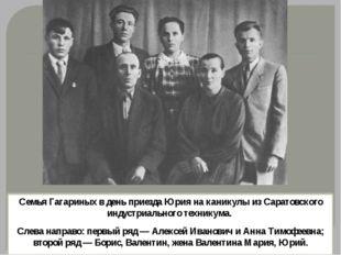 Семья Гагариных в день приезда Юрия на каникулы из Саратовского индустриально