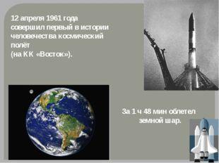12 апреля 1961 года совершил первый в истории человечества космический полёт