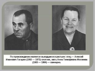 По происхождению является выходцем из крестьян: отец— Алексей Иванович Гагар