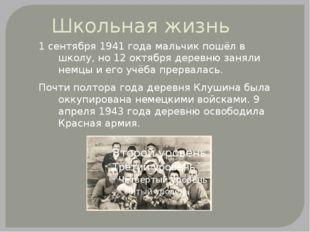 Школьная жизнь 1 сентября 1941 года мальчик пошёл в школу, но 12 октября дере