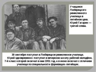 Учащиеся Люберецкого ремесленного училища в литейном цехе. Юрий Гагарин — тре