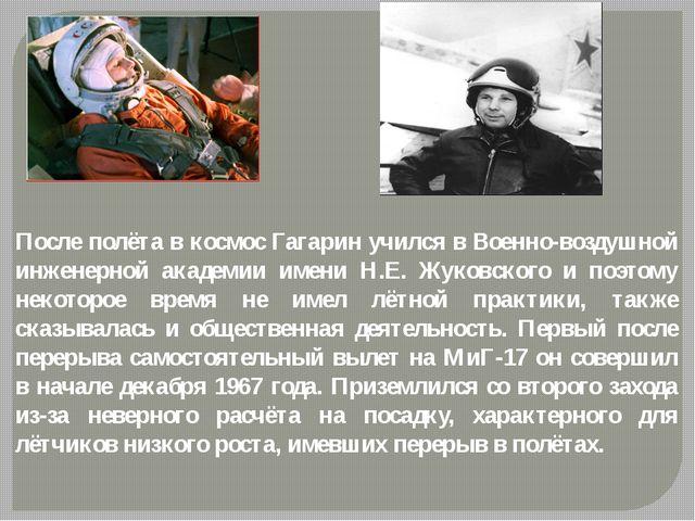 После полёта в космос Гагарин учился в Военно-воздушной инженерной академии и...