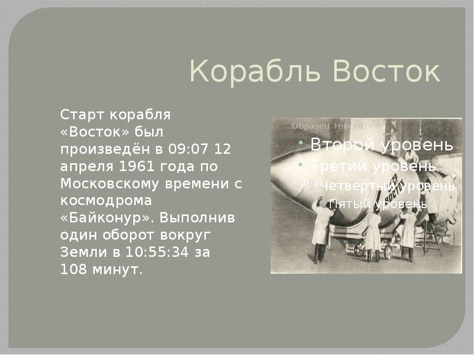 Корабль Восток Старт корабля «Восток» был произведён в 09:07 12 апреля 1961 г...