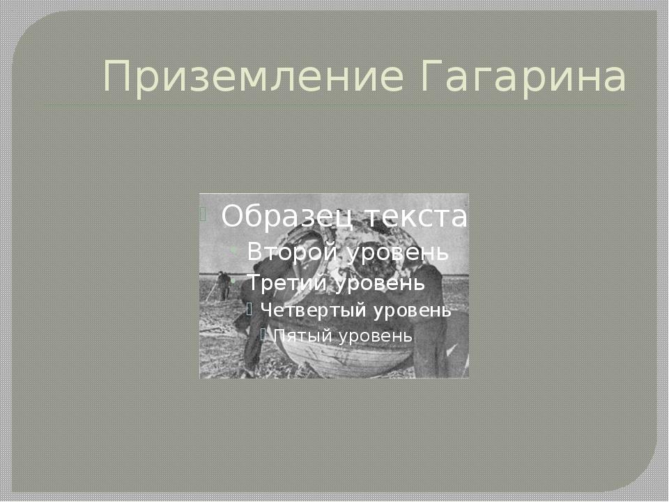 Приземление Гагарина