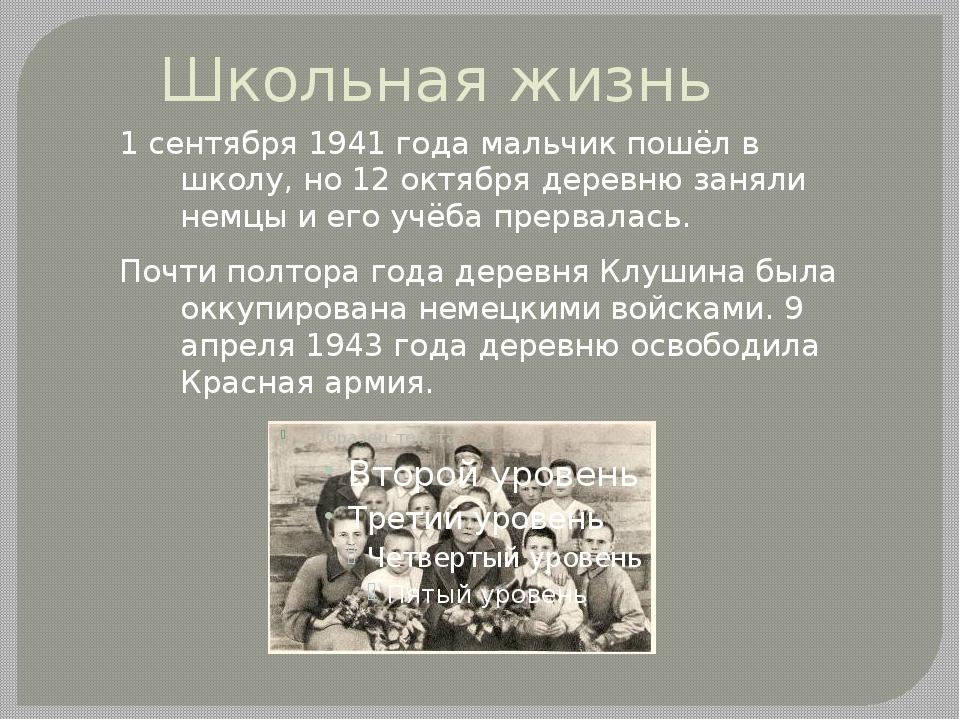 Школьная жизнь 1 сентября 1941 года мальчик пошёл в школу, но 12 октября дере...