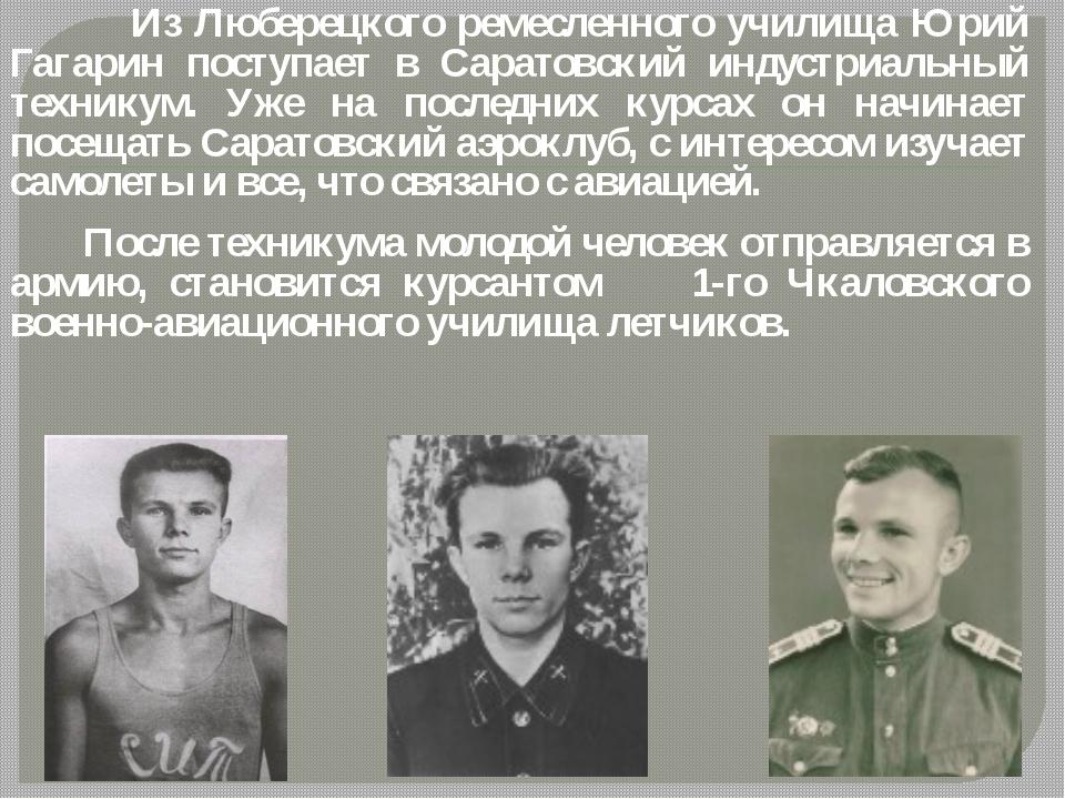 Из Люберецкого ремесленного училища Юрий Гагарин поступает в Саратовский инд...