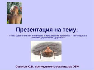Презентация на тему: Тема: «Двигательная активность и закаливание организма –