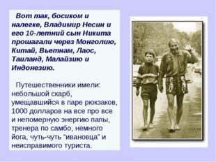 Вот так, босиком и налегке, Владимир Несин и его 10-летний сын Никита прошага