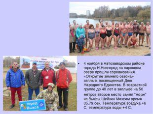 4 ноября в Автозаводском районе города Н.Новгород на парковом озере прошли со